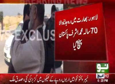 مقبوضہ کشمیر میں رہ جانے والے شخص کی 26 سال بعد پاکستان آمد