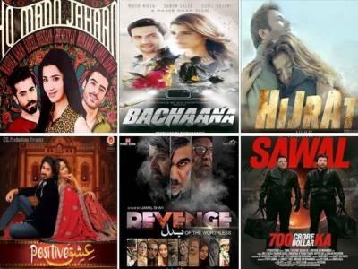 2016 پاکستانی فلم انڈسٹری کے لیےکیسا سال ثابت ہوا؟