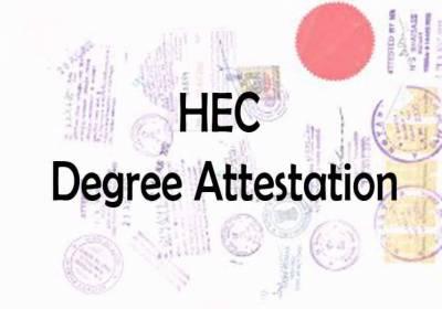 ہائر ایجوکیشن کمیشن نے ڈگریوں کی تصدیق آن لائن کرنے کا فیصلہ کر لیا