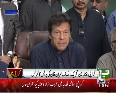 سابق چیف جسٹس انور ظہیر جمالی نے مایو س کیا ،عمران خان