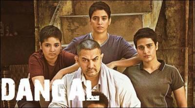 عامر خان کی فلم دنگل پر ٹیکس معاف
