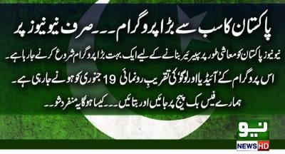 پاکستان کا سب سے بڑا پروگرام ، جلد ہی ،صرف نیونیو ز کی سکرین پر