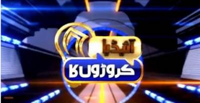"""پاکستان کے سب سے بڑا رئیلٹی شو """"آئیڈیا کروڑوں کا """" کے لوگو کی آج تقریبِ رونمائی"""