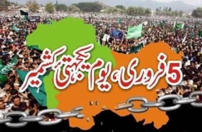 5 فروری کو یوم یکجہتی کشمیر پرملک بھرمیں عام تعطیل کا اعلان