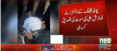 سیکریٹر ی اوقاف نوازش علی احاطہء عدالت میں دل کا دورہ پڑنے سے جاں بحق