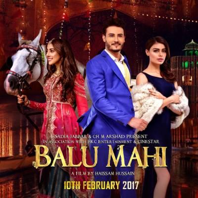 "پاکستانی فلم "" بالو ماہی"" بری طرح فلاپ ہو گئی"