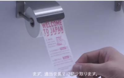 جاپانی ائیر پورٹ پر سمارٹ فون کی سکرین صاف کر نے کے لیے ٹوائلٹ پیپر