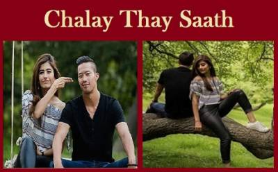 """اداکارہ سائرہ شہروز کی فلم """"چلے تھے ساتھ"""" کی ریلیز کا اعلان کردیا گیا"""