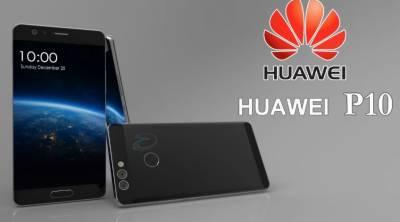 """ہواوے کا جدید سمارٹ فون""""پی 10 """" 26 فروری کو متعارف کرانے کا اعلان"""