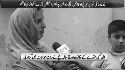 فیصل آباد :ویمن پولیس اسٹیشن کی ایس ایچ او عشرت رشید کی بیٹی بھی تھانیدار نکلی