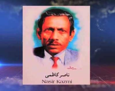 ناصر کاظمی نے غزل کو نیا پیراہن اور استحکام عطا کیا