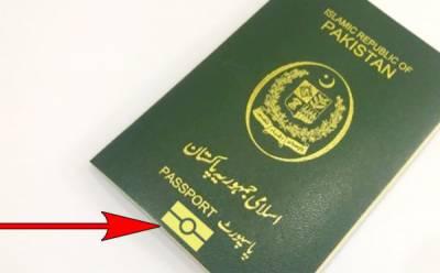 صوبہ سندھ میں پاسپورٹ کے 18نئے مراکز قائم