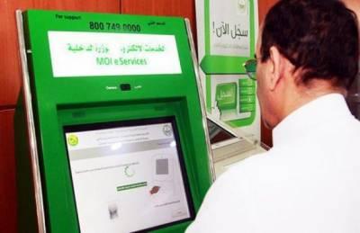 سعودی عرب آئندہ ماہ حج و عمرہ کے لیے ای ویزا سروس شروع کریگا