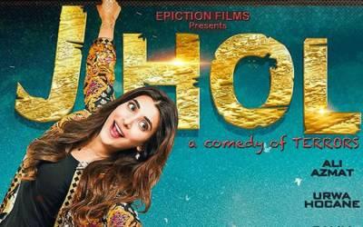 اداکارہ عروہ نے اپنی آنے والی فلم کے بارے میں دلچسپ باتیں بتا دی