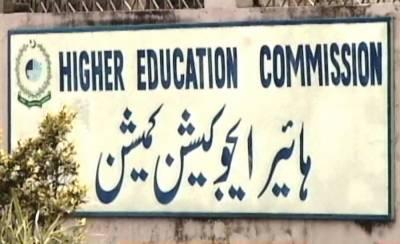 ہائرایجوکیشن کمیشن نے گریجویشن اور ماسٹرز ڈگری کا دو سالہ پروگرام ختم کرنے کا فیصلہ کرلیا