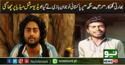 پاکستانی نوجوان نے ارجیت سنگھ کو بھی پیچھے چھوڑ دیا