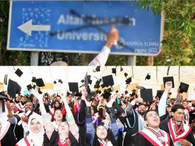 کراچی، حیدرآباد میں الطاف حسین یونیورسٹی کا نام تبدیل،نیا نام فاطمہ جناح یونیورسٹی رکھ دیا گیا
