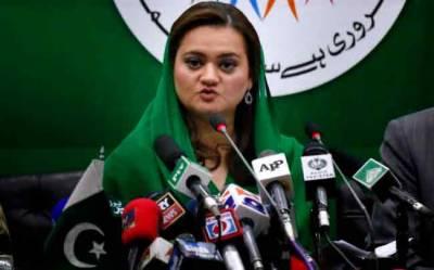 بین الاقومی سطح پر پاکستان کی ترقی کا اعتراف کیا جا رہا ہے: مریم اورنگزیب