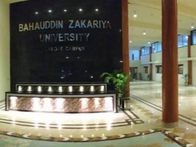 بہا ؤ الدین زکریا یونیورسٹی لاہور کیمپس کو قانونی حیثیت مل گئی