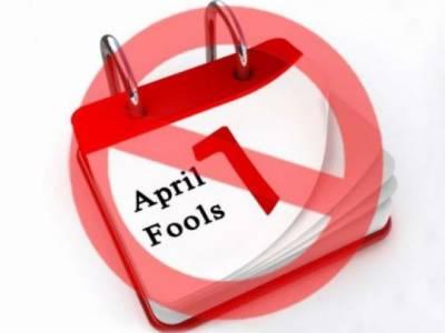 خبردار،ہوشیار،آج ہے اپریل فول،بے وقوف بننے سے بچیں