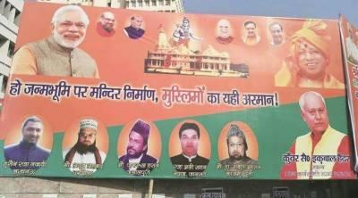 ایودھیا میں رام مندر کی تعمیر والے اشتہار پر مولانا کی تصویر