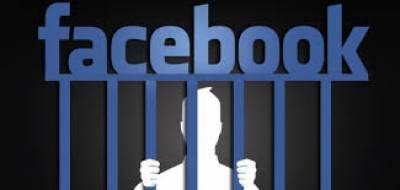 فیس بک کے ذریعے محبوبہ کی شادی رکوانے والا عاشق گرفتار