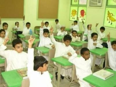 سعودی وزارت ِ تعلیم نے رمضا ن المبارک سے پہلے امتحانات کے انعقاد کو رد کر دیا