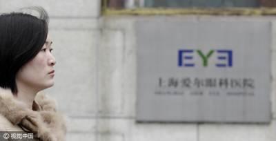 چینی کمپنی نے یورپی یونین کا سب سے بڑا آئی کلینک خرید لیا
