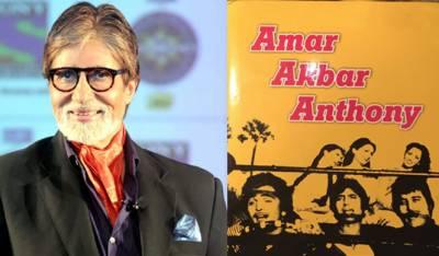 امیتابھ بچن کی سپر ہٹ فلم 'امر اکبر انتھونی ' پر کتاب شائع