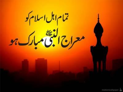 لاہور: دنیا بھر میں شب معراج آج مذہبی عقیدت و احترام سے منائی جارہی ہے