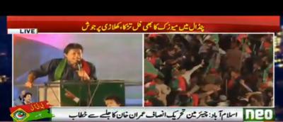 عدالت بلائیں تو 10 ارب کی آفر دینے والے کا نام بتاؤں گا، عمران خان