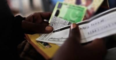 وزارت داخلہ کے حکم پر ڈیڑھ لاکھ کمپیوٹرائزڈ قومی شناختی کارڈز عارضی طور پر بحال