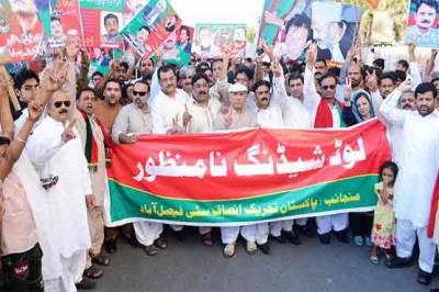 فیصل آباد: لوڈشیڈنگ کے خلاف پیپلزپارٹی سڑکوں پر ،جیالوں کا ضلع کونسل چوک میں دھرنا