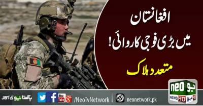 افغانستان میں داعش کے سربراہ کو ہلاک کر دیا گیا