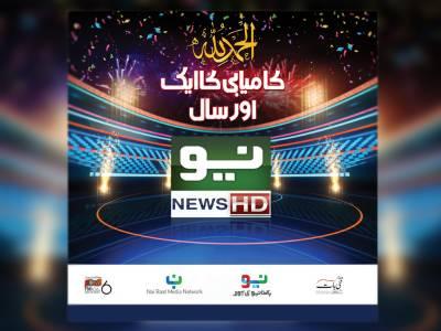 پاکستانیو کی آواز نیو نیوز کی کامیابی کا ایک اور سال مکمل،دفاتر میں تقریبات شروع