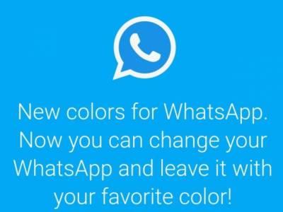 واٹس ایپ کا رنگ تبدیل کرنے کا پیغام جھوٹ ہے