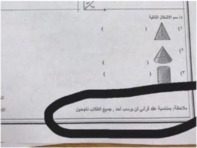 میری شادی کی خوشی میں سب پاس ہیں،سعودی ٹیچر