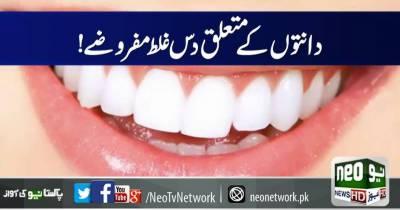 دانتوں کے متعلق دس ایسے مفروضے جو اصل میں غلط ہیں
