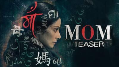 اداکارہ سری دیوی کی نئی فلم 'موم' کا دوسرا پوسٹر جاری کردیا گیا