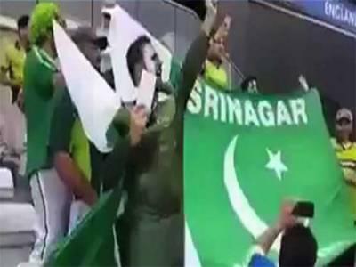 ٹیم پاکستان کو سپورٹ کرنے کیلئے کشمیری گراؤنڈ کے اندر بھی پہنچ گئے، گو انڈیا گو بیک کے نعرے