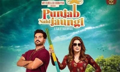 """پاکستانی فلم """"پنجاب نہیں جاوں گی"""" کا پہلا ٹریلر جاری"""