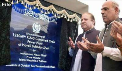 وزیر اعظم آج حویلی بہادر شاہ پاور پلانٹ کے پہلے یونٹ کا افتتاح کریں گے