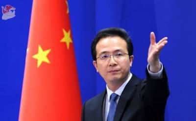 مسئلہ کشمیر حل کرانے کیلئے تیار ہیں: چین