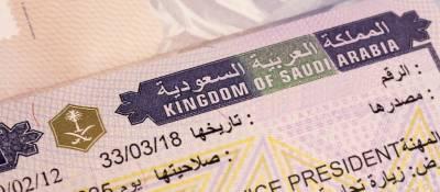 سعودی عرب کا وزٹ کرنے والوں کے لیے اچھی خبر آگئی