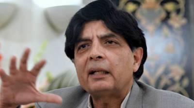 پارلیمانی پارٹی کے اہم ترین اجلاس سے چودھری نثار غیر حاضر