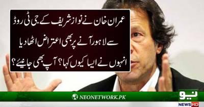 مشن جی ٹی روڈ عدالتی فیصلے کا مذاق اڑانے کے مترادف ہے, عمران خان