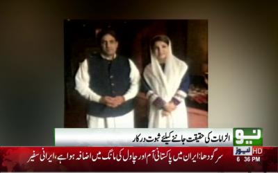 ریحام خان نے اپنے دورہ سوات کے دوران کس کے ساتھ ملاقات کی ؟ نیو نیوز نے پتا چلا لیا
