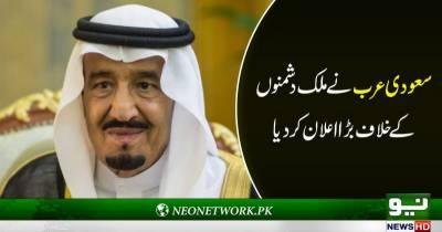 سعودی عرب نے ملک دشمنوں کے خلاف بڑا اعلان کر دیا