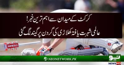 کرکٹ کے میدان سے اہم ترین خبر ! عالمی شہرت یافتہ کھلاڑی کی گردن پر گیند لگ گئی