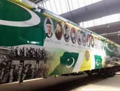 اسلام آباد سے سفر کا آغاز کرنے والی آزادی ٹرین لاہور پہنچ گئی